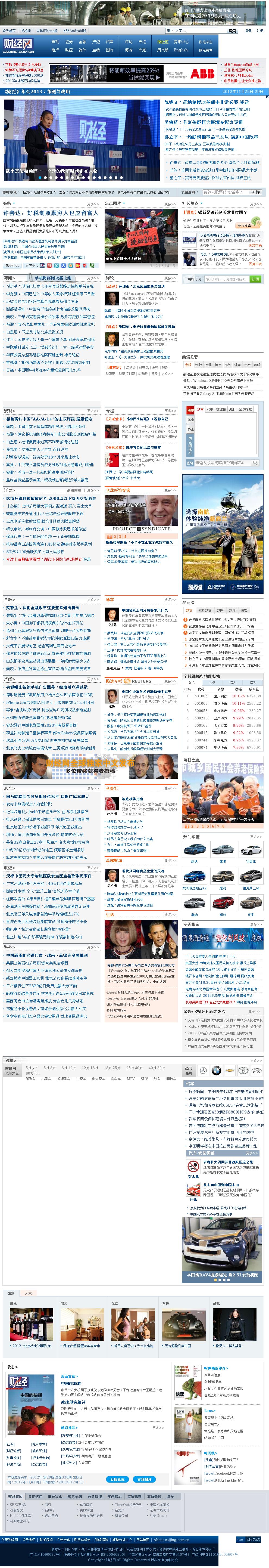 Caijing at Thursday Nov. 29, 2012, 11:04 p.m. UTC