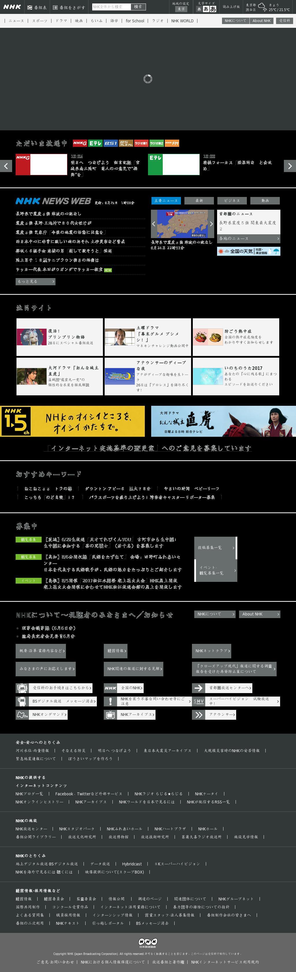 NHK Online at Sunday June 25, 2017, 1:10 a.m. UTC