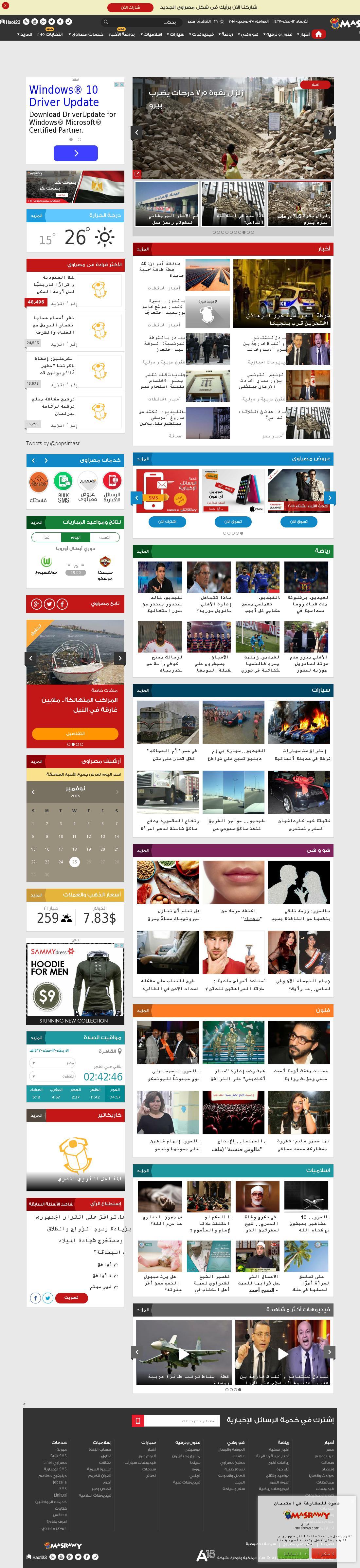 Masrawy at Wednesday Nov. 25, 2015, 2:13 a.m. UTC
