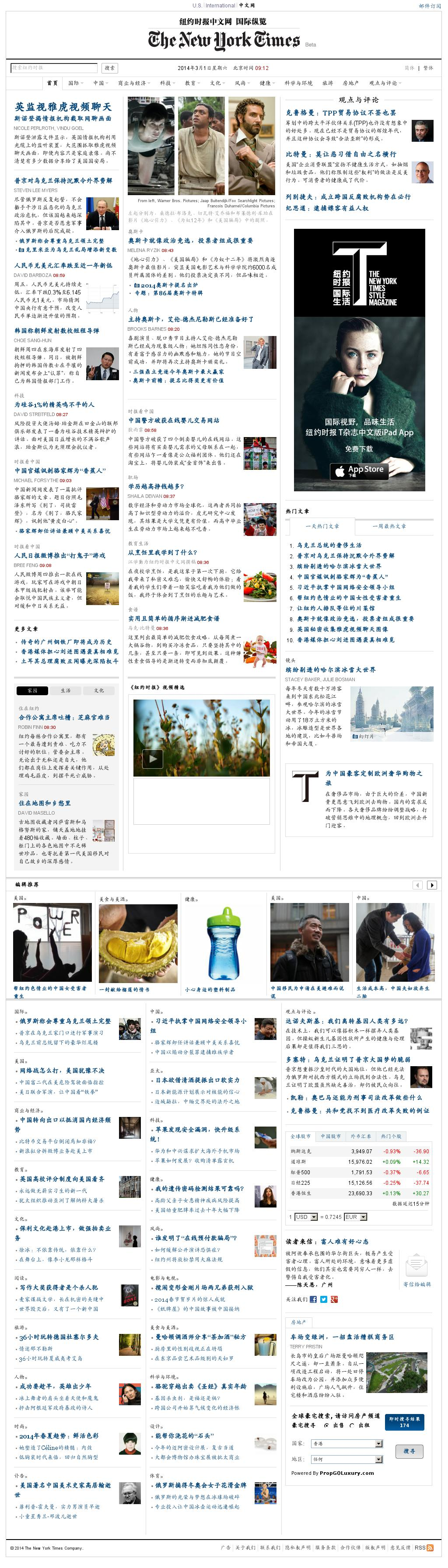 The New York Times (Chinese) at Saturday March 1, 2014, 5:11 p.m. UTC