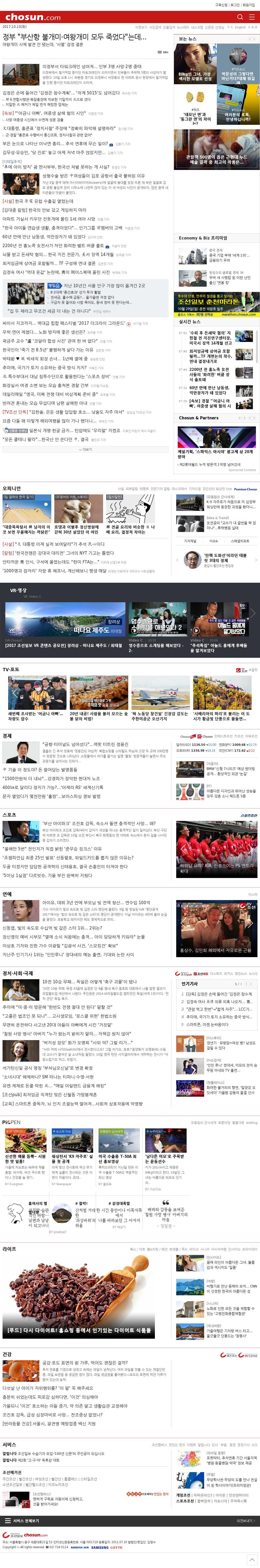 chosun.com at Tuesday Oct. 10, 2017, 8:01 a.m. UTC
