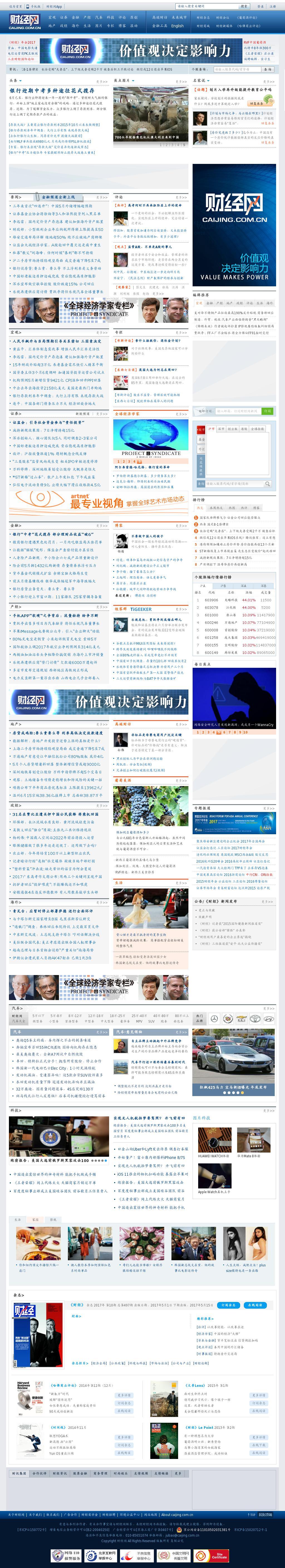 Caijing at Wednesday June 7, 2017, 2:03 p.m. UTC