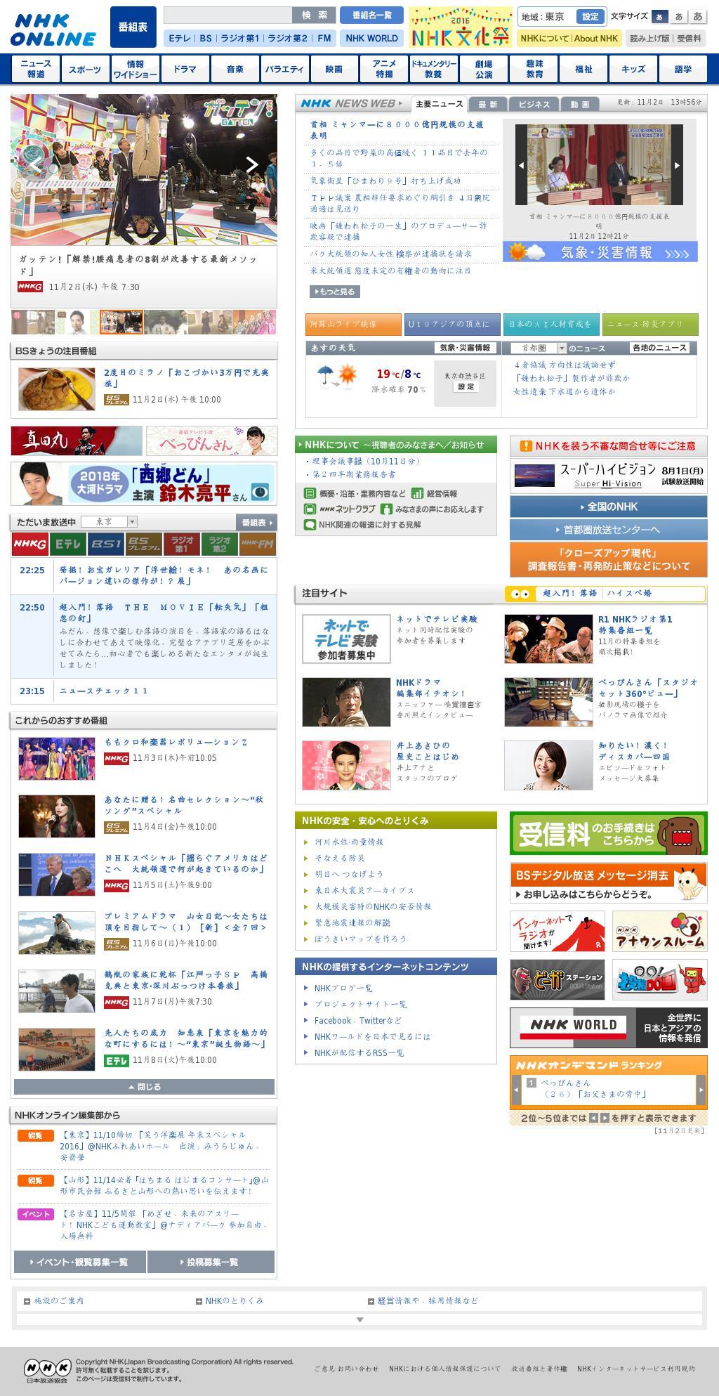 NHK Online at Wednesday Nov. 2, 2016, 2:11 p.m. UTC