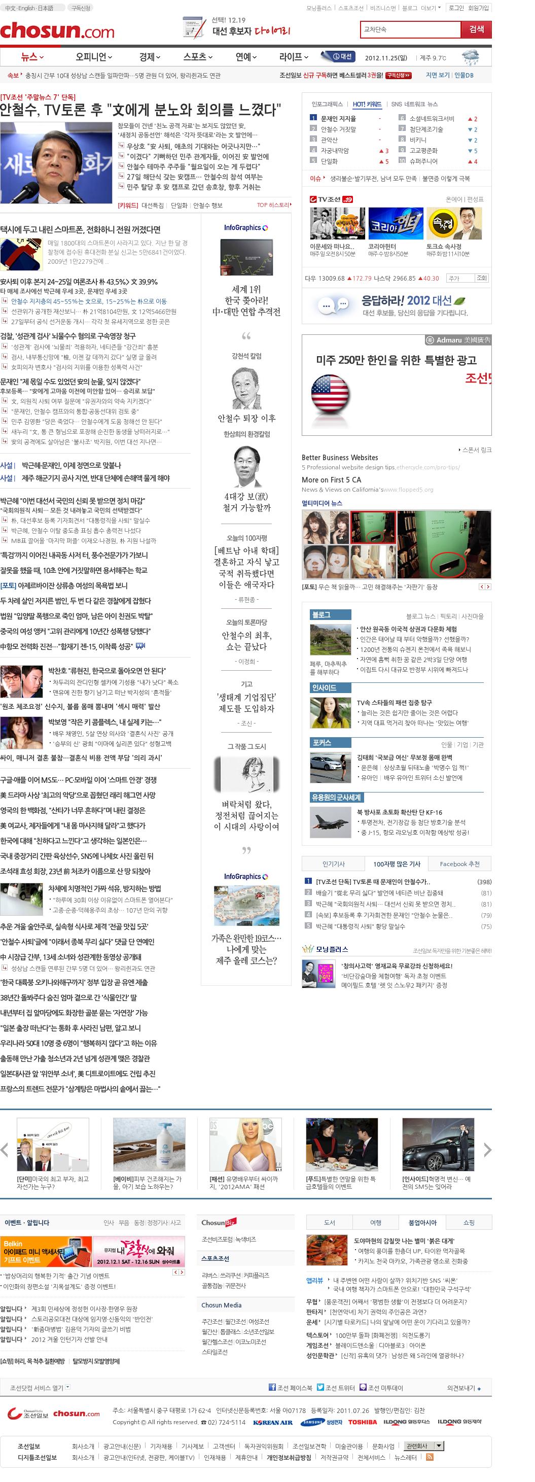 chosun.com at Sunday Nov. 25, 2012, 2:05 p.m. UTC
