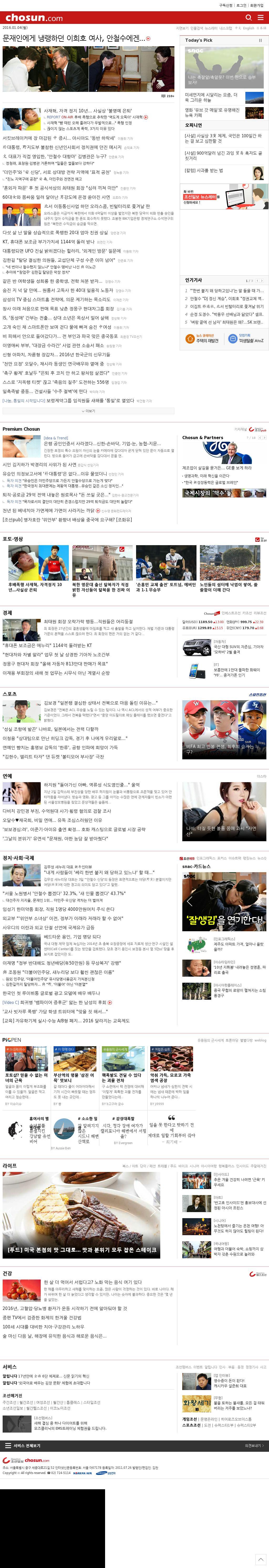 chosun.com at Monday Jan. 4, 2016, 11:03 a.m. UTC