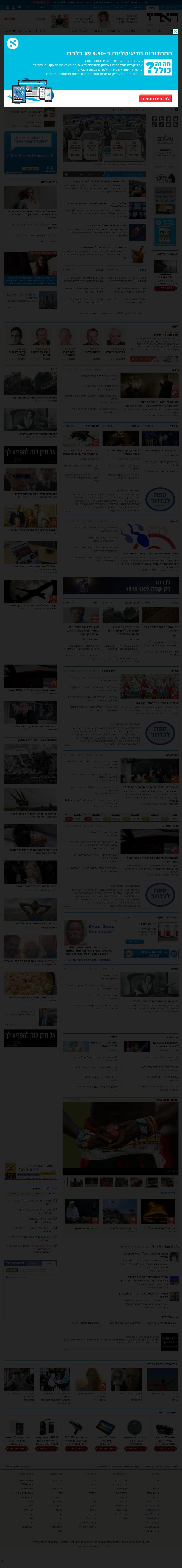 Haaretz at Monday Sept. 2, 2013, 11:09 a.m. UTC