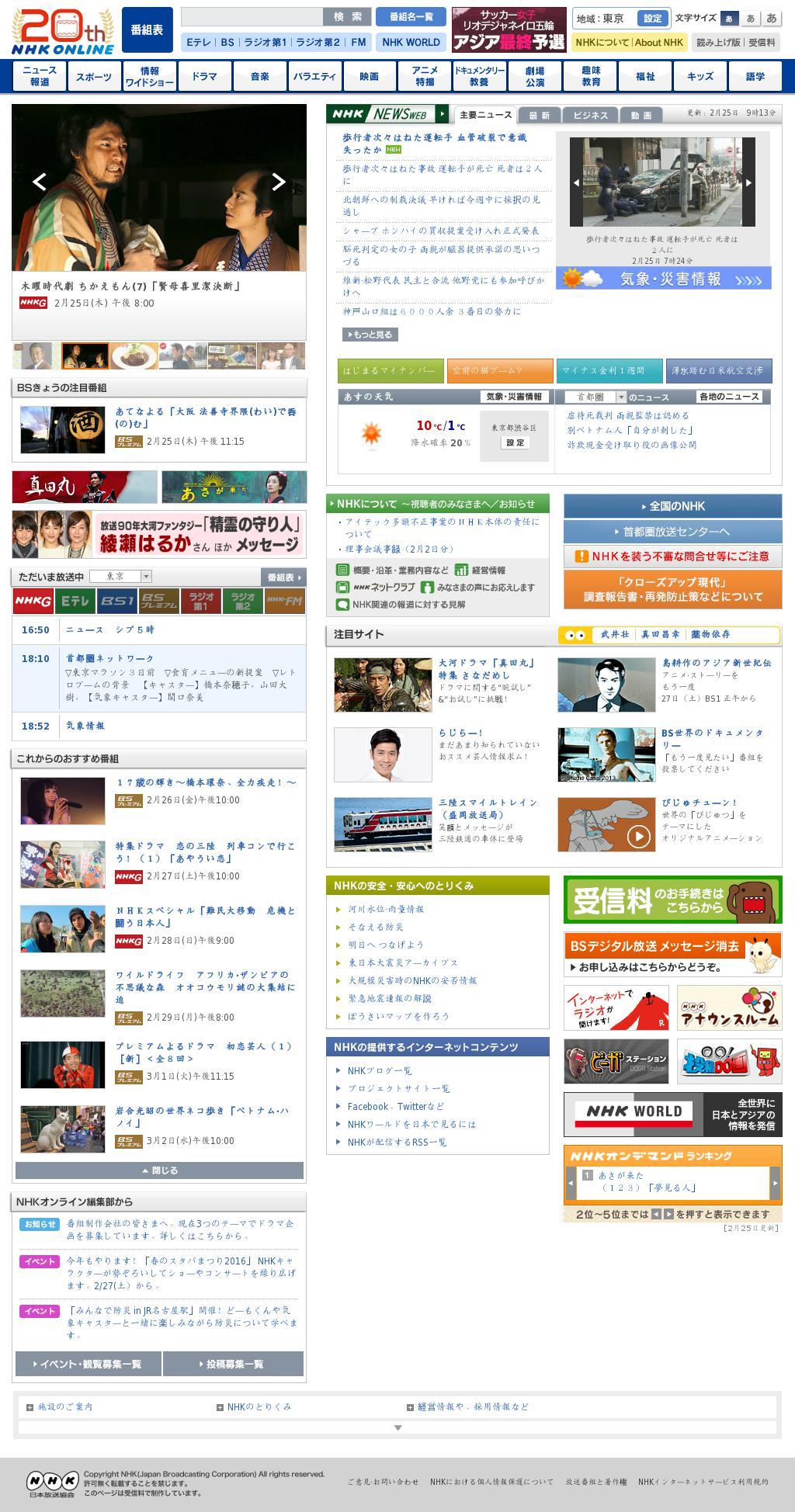 NHK Online at Thursday Feb. 25, 2016, 9:14 a.m. UTC