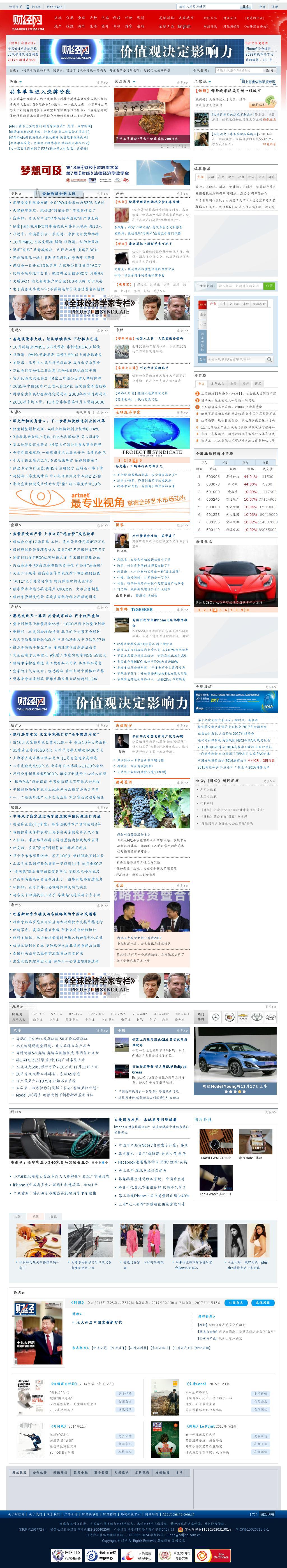 Caijing at Tuesday Oct. 31, 2017, 7:01 p.m. UTC