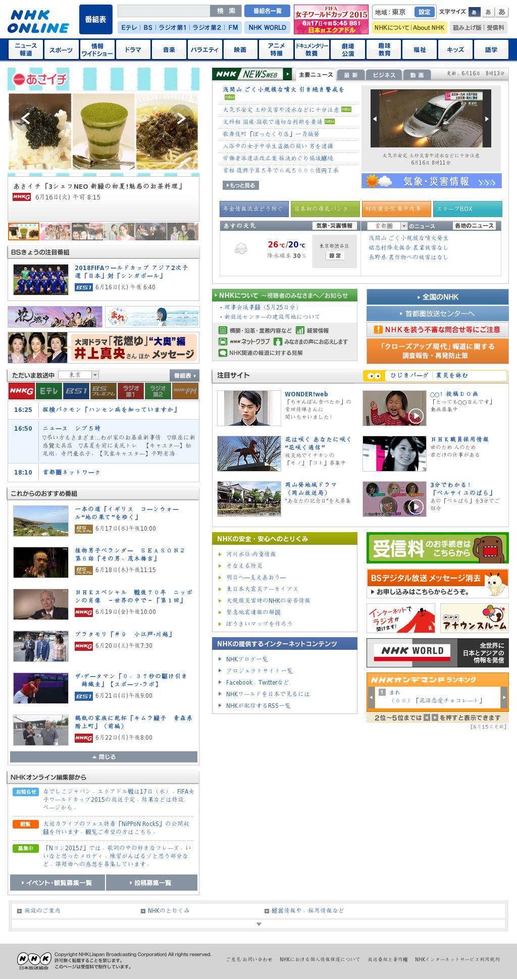 NHK Online at Tuesday June 16, 2015, 8:14 a.m. UTC