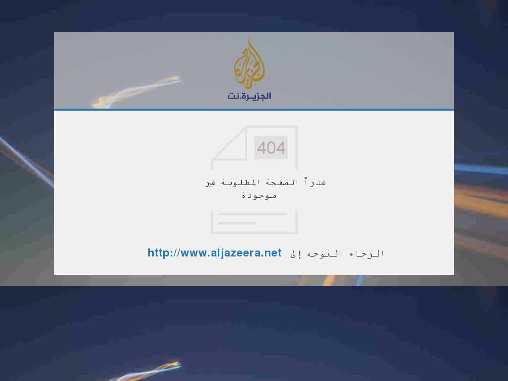 Al Jazeera at Wednesday Oct. 12, 2016, 2:07 a.m. UTC