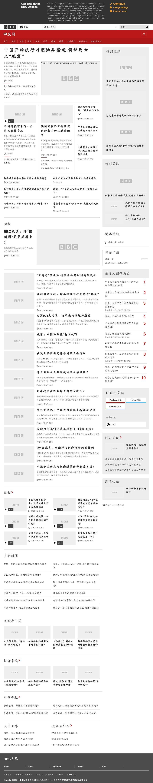 BBC (Chinese) at Saturday Sept. 23, 2017, 4:25 p.m. UTC