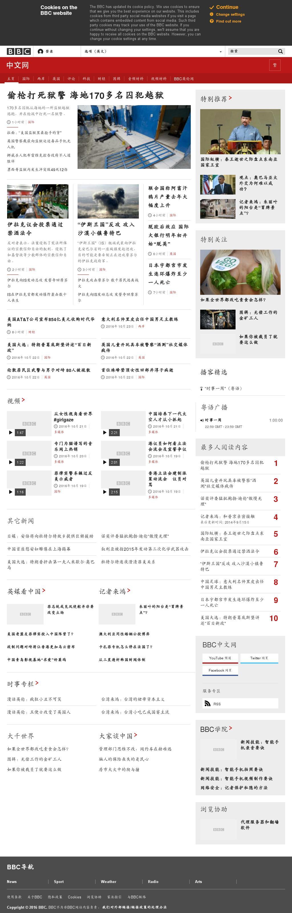 BBC (Chinese) at Sunday Oct. 23, 2016, 5 p.m. UTC