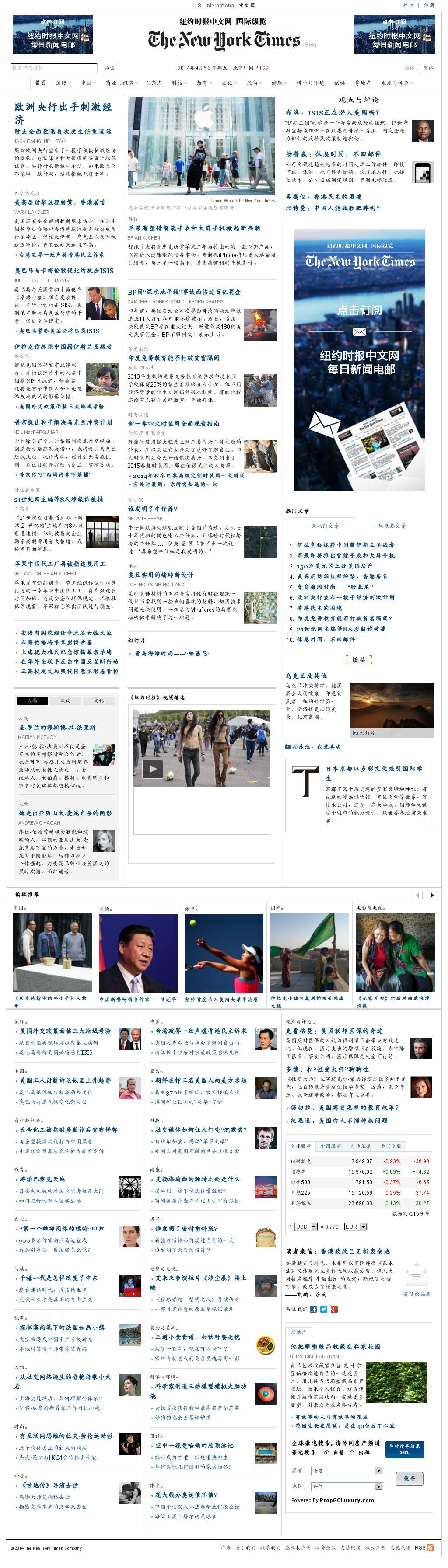 The New York Times (Chinese) at Saturday Sept. 6, 2014, 2:10 p.m. UTC