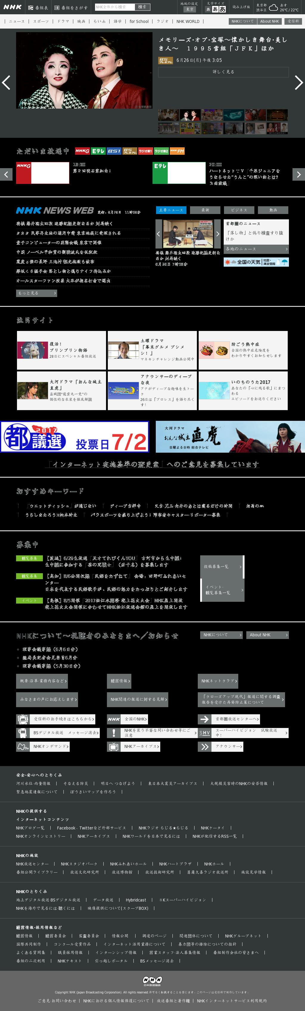 NHK Online at Monday June 26, 2017, 11:14 a.m. UTC