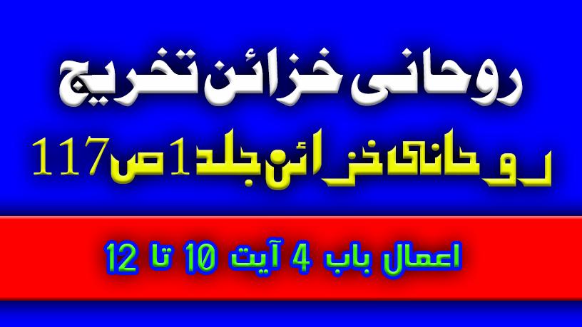 تخریج روحانی خزائن جلد 1 ص 117