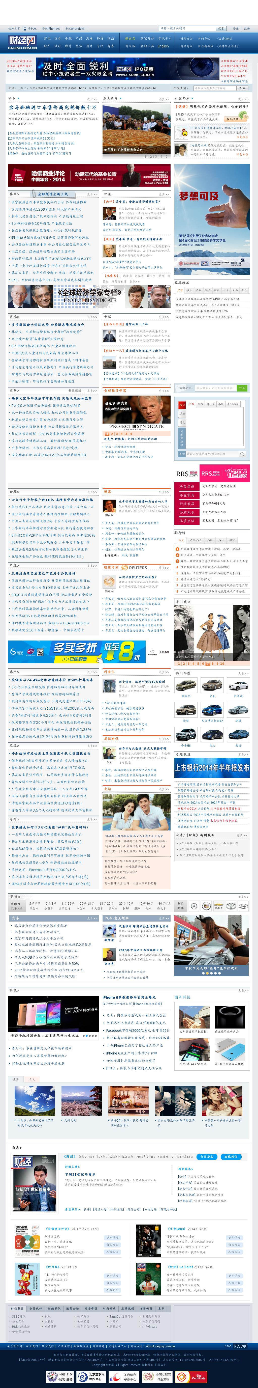 Caijing at Tuesday Sept. 9, 2014, 7:01 a.m. UTC