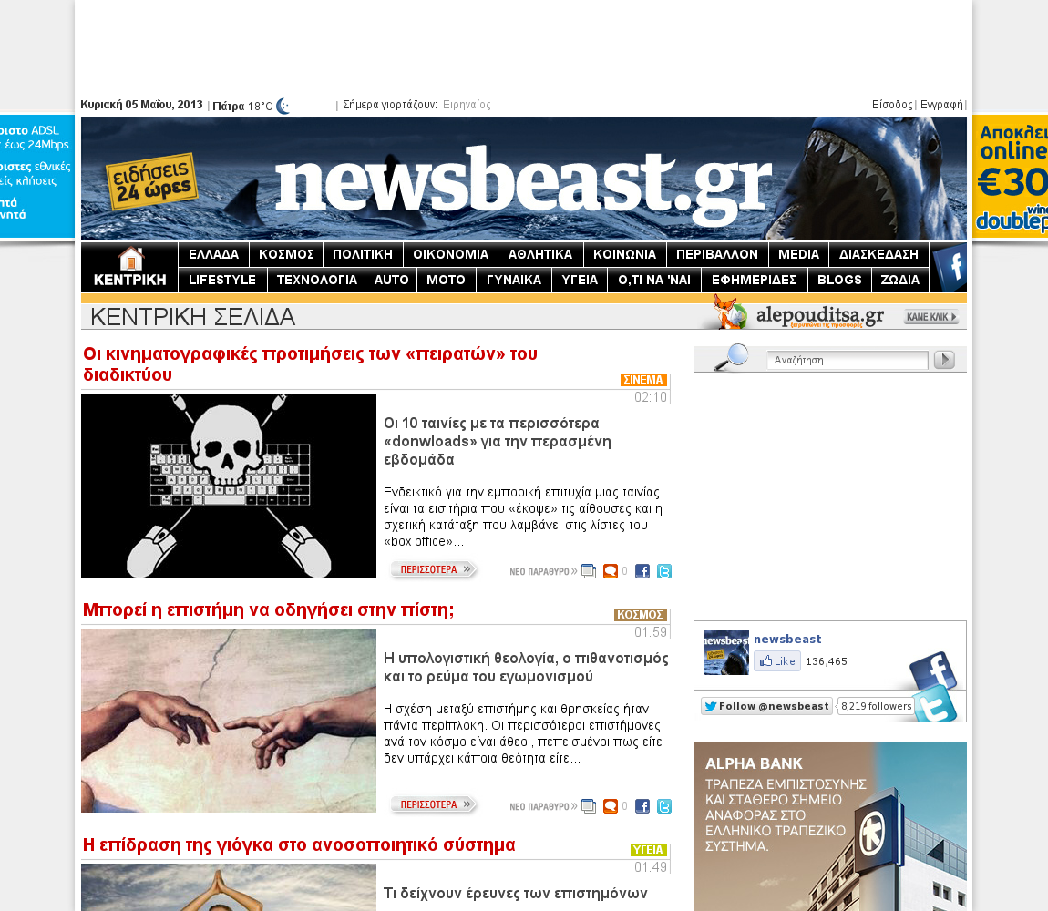 News Beast